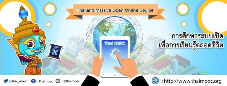 Thai MOOC platform joins Global MOOC Alliance